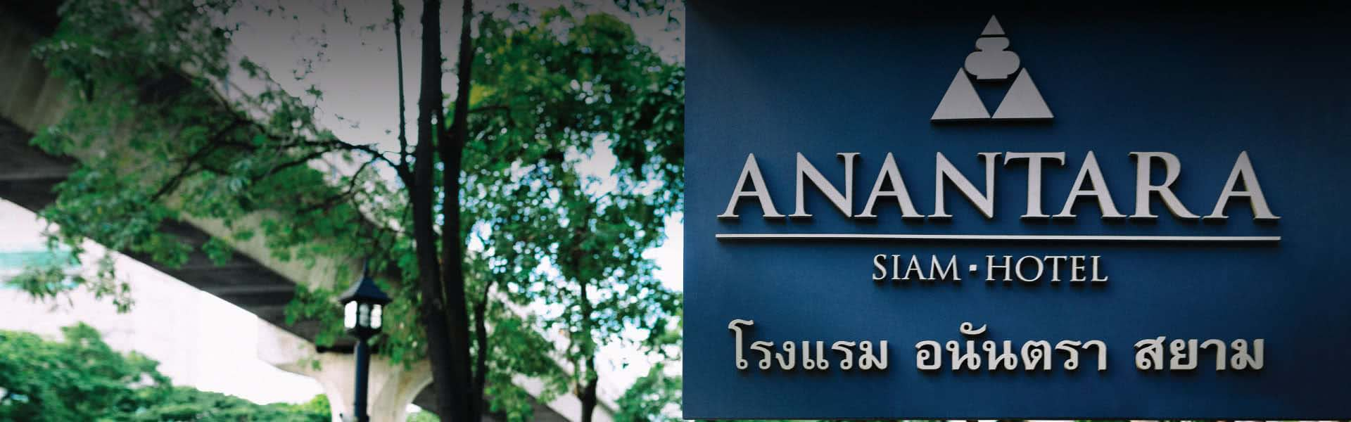 Luxury City Hotel in Bangkok   Contact Anantara Siam